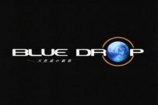 BLUE DROP - 天使達の戯曲