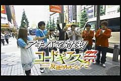 アキバで対決!コードギアス祭01