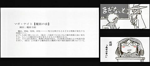 レンタルマギカ01-9