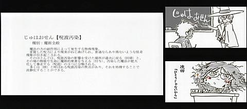 レンタルマギカ03-8