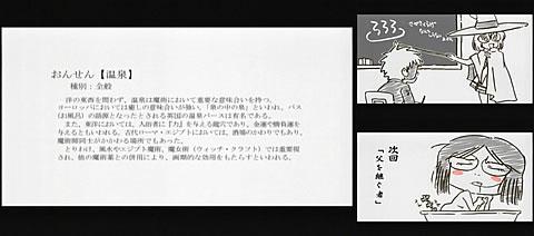 レンタルマギカ08-8