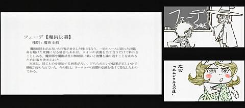 レンタルマギカ09-8