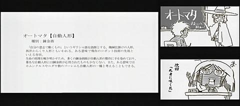 レンタルマギカ10-8