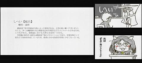 レンタルマギカ11-8