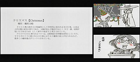 レンタルマギカ12-8