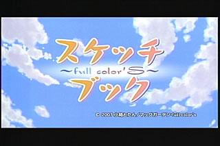 スケッチブック-full color's-